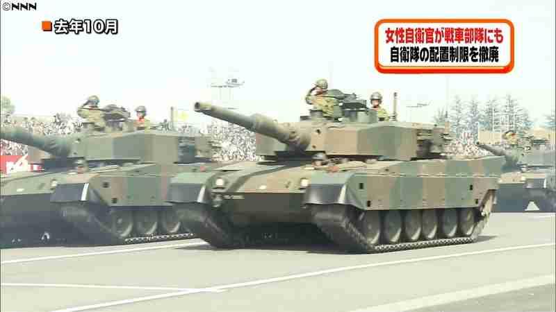 自衛隊で女性活躍を…新たに戦車部隊配置も|日テレNEWS24