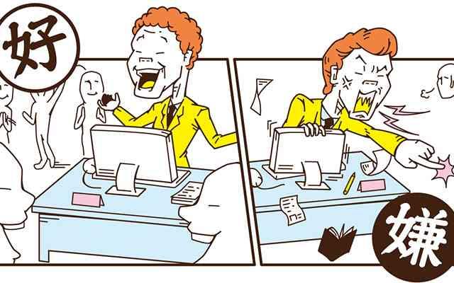 「あの人だけは絶対に許せない」女性の約6割に嫌いな上司が  –  grape [グレイプ]