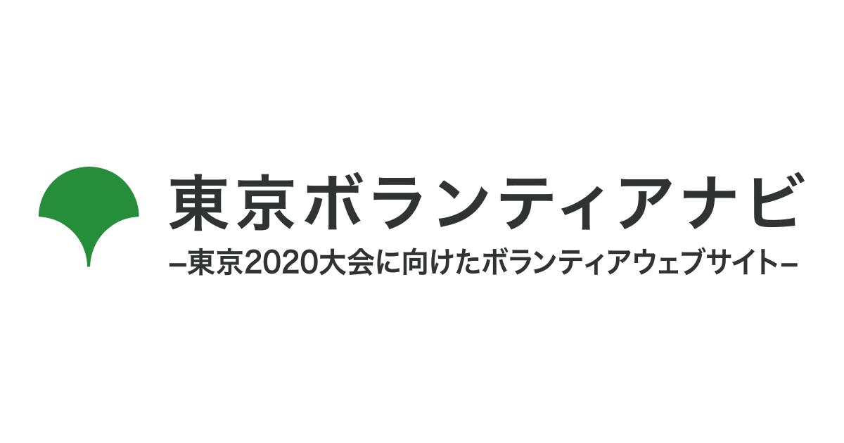 スペシャルインタビュー 〜乃木坂46 井上小百合さん~ 第1回 | 東京ボランティアナビ―東京2020大会に向けたボランティアウェブサイト―