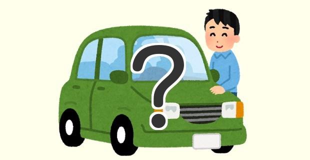 地方の女子がすぐに「愛車は何?」と聞くのには、真っ当な事情があった!
