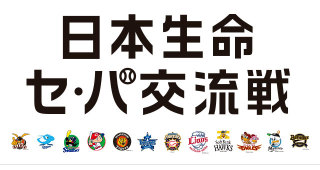 プロ野球 セ・パ交流戦 いよいよ開幕!!