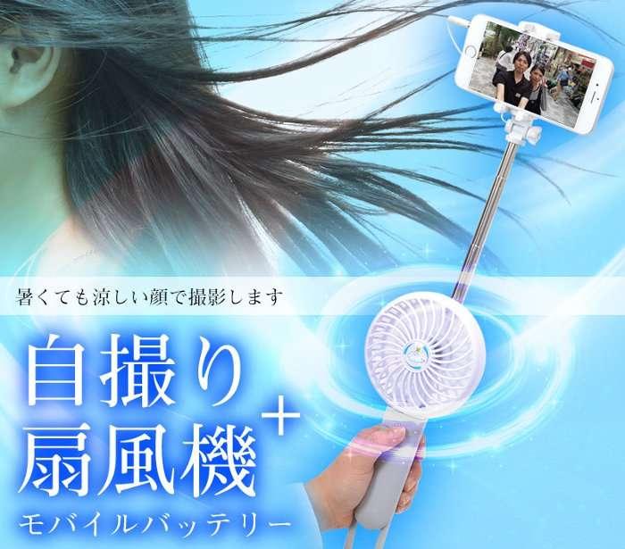 髪をなびかせクールに決める 風で涼みながら撮影できる「扇風機付き自撮り棒」がサンコーから発売