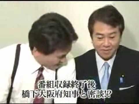 原口総務大臣「いかに国を転覆させるか」橋下府知事と密談 - YouTube