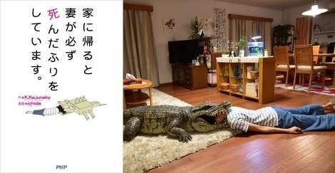 榮倉奈々&安田顕がW主演 Yahoo!知恵袋の名作『家に帰ると妻が必ず死んだふりをしています。』が映画化