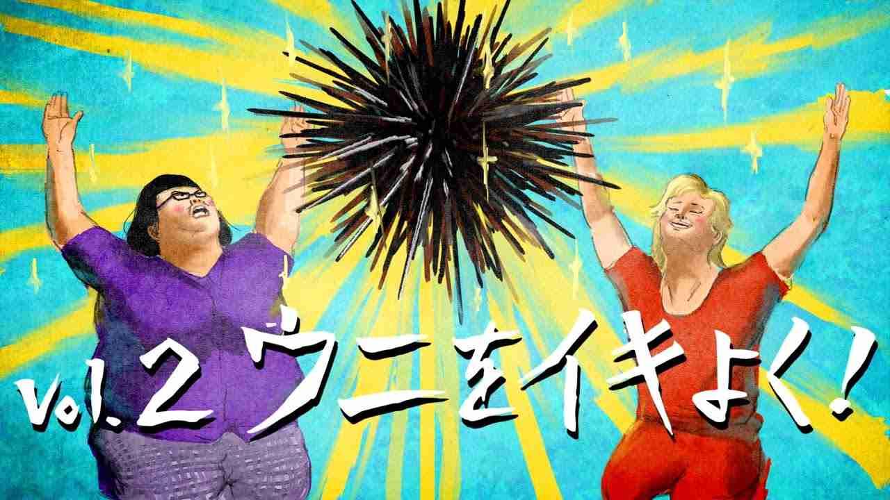 キシリッシュ   メイプル超合金 「Vol.2 ウニをイキよく!」 - YouTube