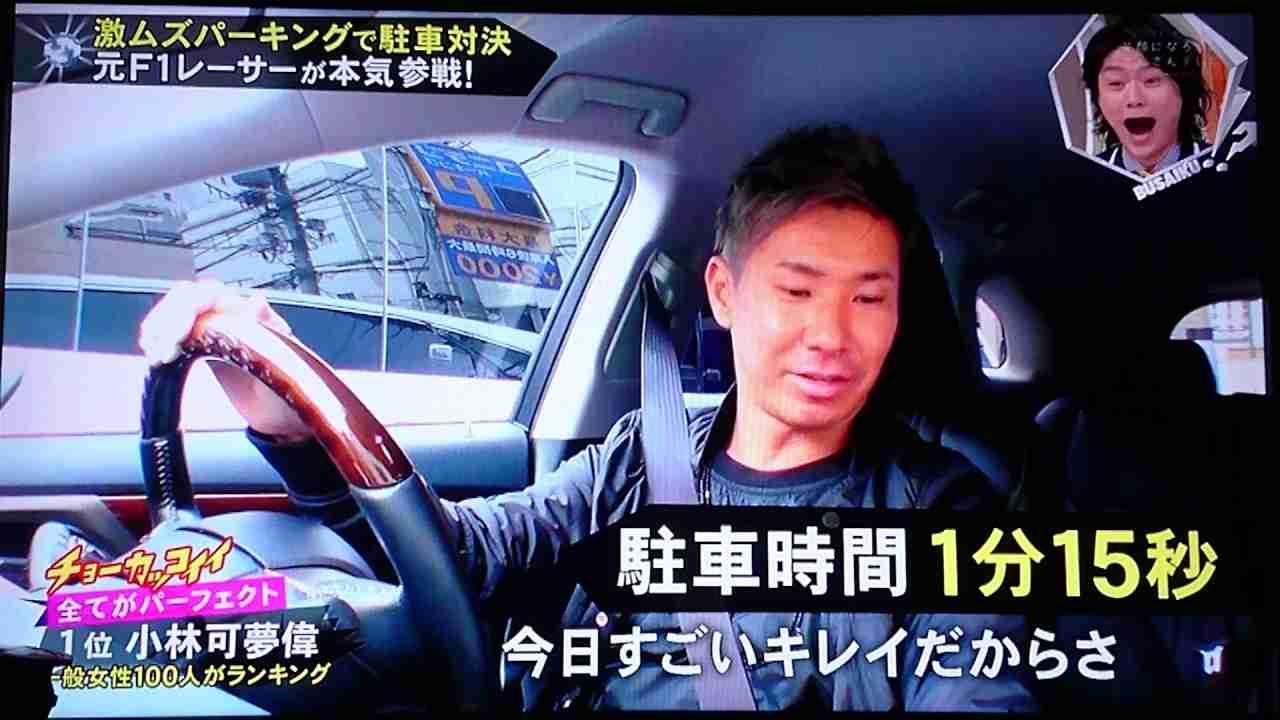 キスマイBUSAIKU!?   駐車対決 小林可夢偉 - YouTube