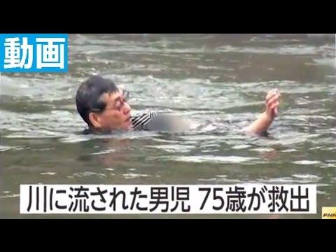 75歳医師 川に飛び込み男児救助 動画 大分 豊後大野市 - YouTube