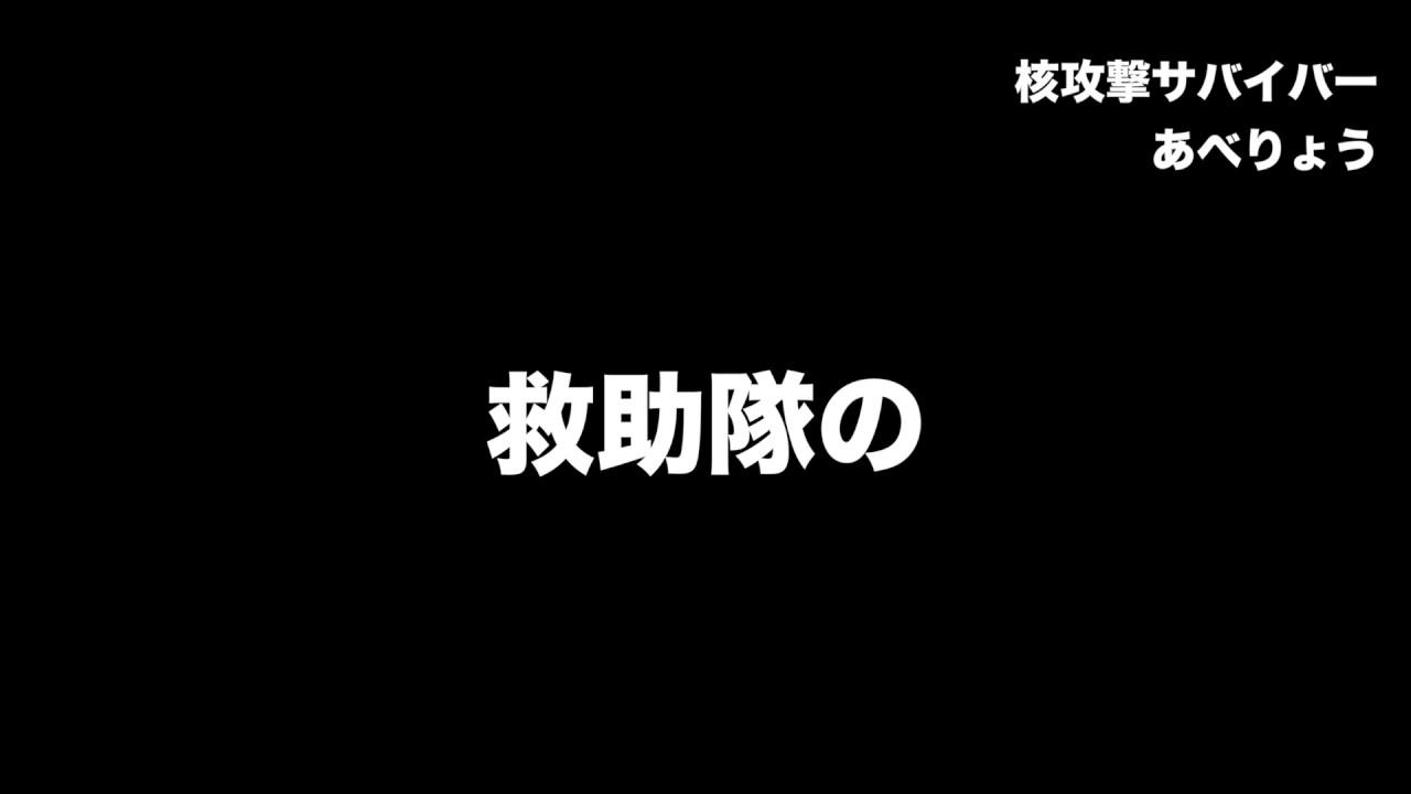 核攻撃サバイバー あべりょう - YouTube