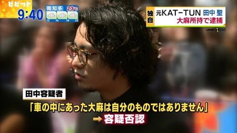 KAT-TUN元メンバー 田中聖容疑者を逮捕 大麻所持容疑