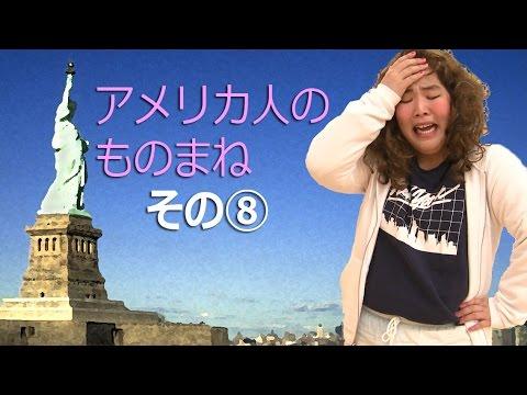 アメリカ人のものまね⑧ - YouTube