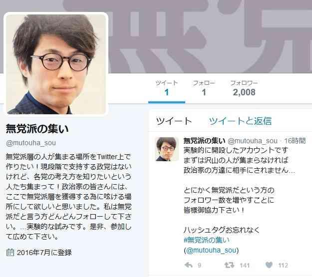 田村淳さんがTwitter上に『無党派の集い』アカウント開設! 政治家転身の布石か? | ガジェット通信
