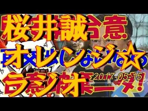 桜井誠 オレンジ☆ラジオ③ 2017.05.15 - YouTube