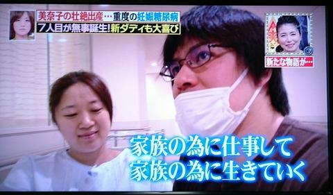 美奈子、元プロレスラーである現在の夫をテレビで初公開