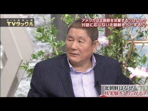 ビートたけしのTVタックル 5月21日 170521 - YouTube