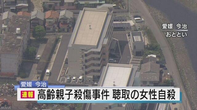 高齢親子殺傷事件 任意で事情聴取の女性自殺 | NHKニュース