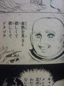 【謎】ツタンカーメンを語ろう