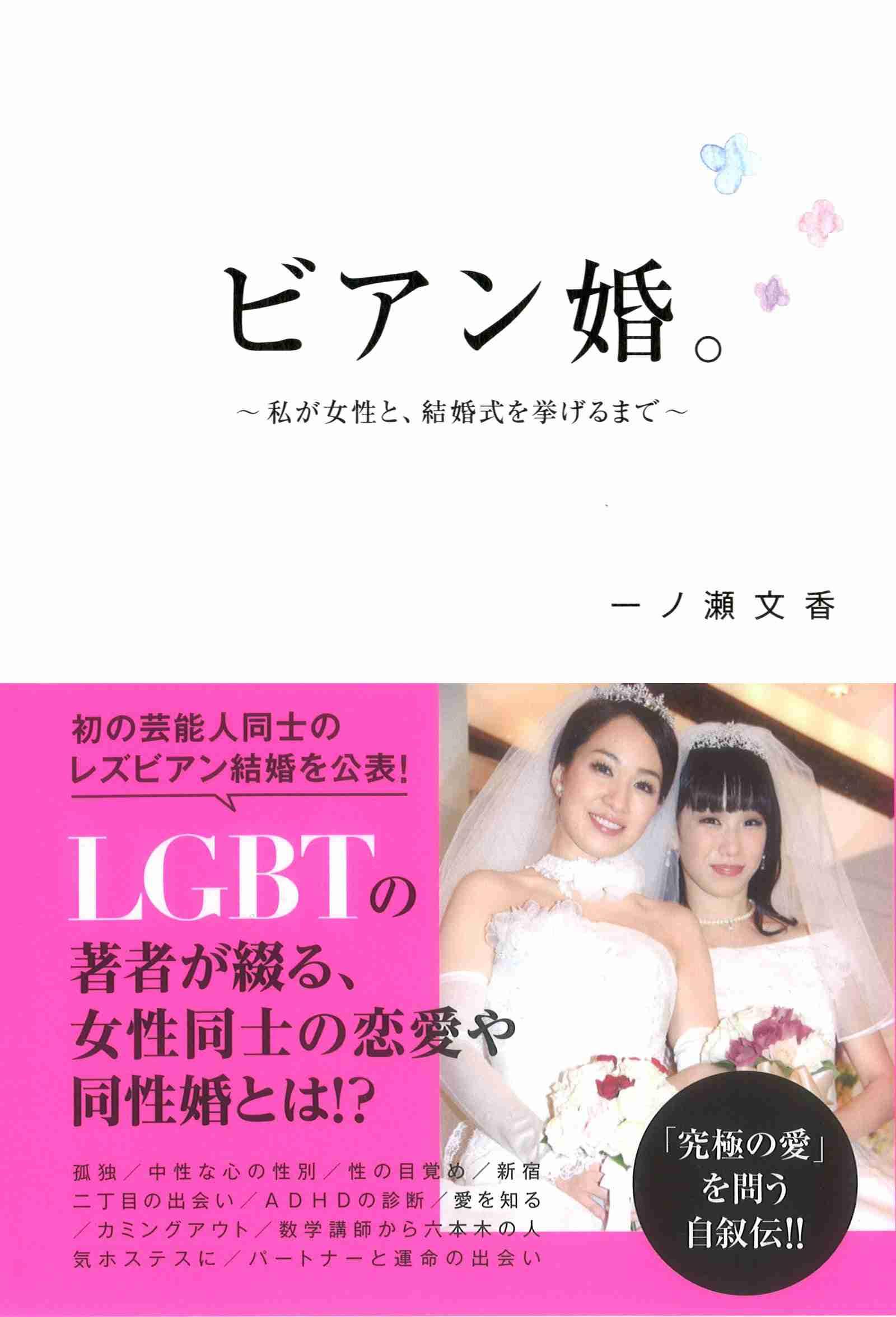 一ノ瀬文香と杉森茜「同性婚」破局、亀裂の決定打は