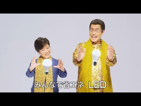 LED省エネムーブメントPR動画(啓発版・60秒・日本語 Ver.) - YouTube