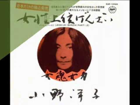 女性上位ばんざい / Yoko Ono - YouTube