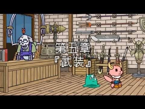 ポンコツクエスト〜魔王と派遣の魔物たち〜 第五章「武装」 - YouTube