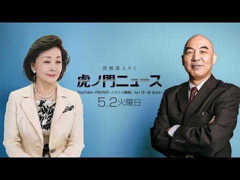 【DHC】5/2(火) 百田尚樹・櫻井よしこ・居島一平【虎ノ門ニュース】 - YouTube