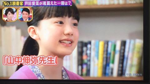 芸能界一の読書家・芦田愛菜、愛読書はiPS細胞の山中伸弥教授の本!!