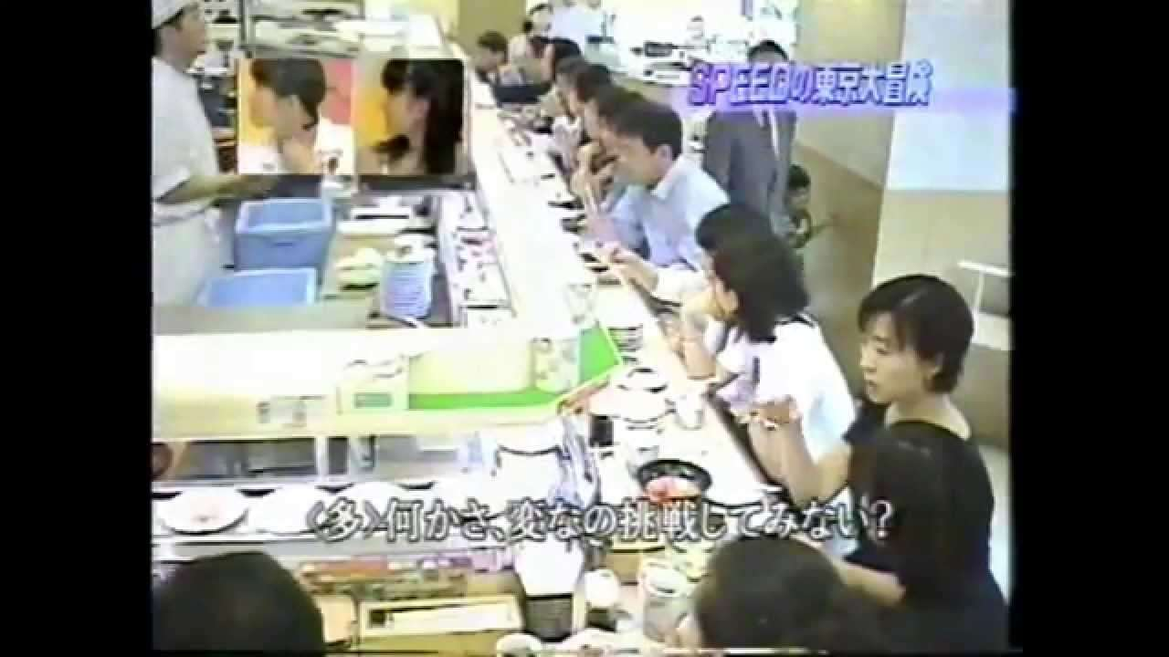 SPEED  全盛期 夏休み~ 東京大冒険の巻 - YouTube