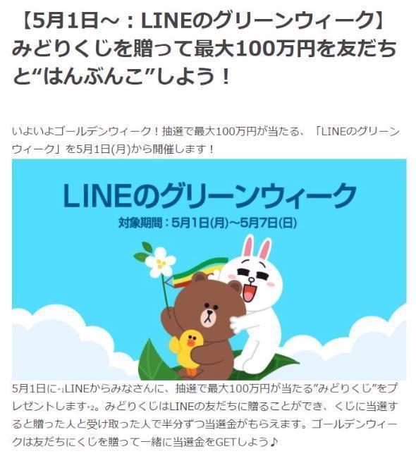 LINEのキャンペーン「みどりくじ」に困惑の声も (ITmedia ビジネスオンライン) - Yahoo!ニュース