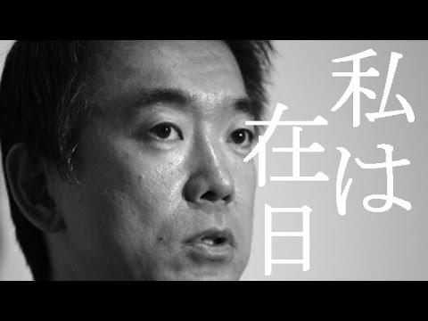 【速報】橋下徹「私は在日韓国人の子孫」とツイッターでカミングアウト!!ツイッターが大炎上でお祭り状態www ヤクザの父を持つ生い立ちがヤバすぎる・・ - YouTube