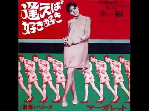 Margaret & Bunnys - aeba suki suki ('68) - YouTube