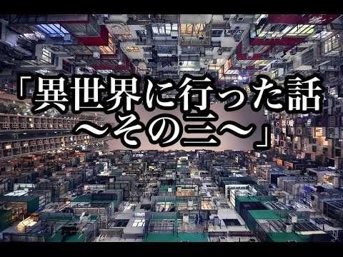 【奇妙体験・恐怖体験】【洒落にならないほど怖い話】「異世界に行った話〜その三〜」2ちゃんねる 怖い話 - YouTube