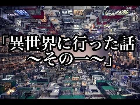 【奇妙体験・恐怖体験】【洒落にならないほど怖い話】「異世界に行った話〜その一〜」2ちゃんねる 怖い話 - YouTube