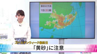 【動画解説】 ゴールデンウィーク最終日 「黄砂」に注意 (ウェザーマップ) - Yahoo!ニュース