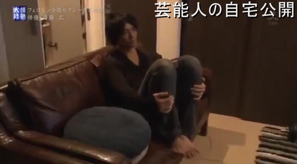 【俳優の自宅】斎藤工さんのホームシアターのある自宅【画像あり】