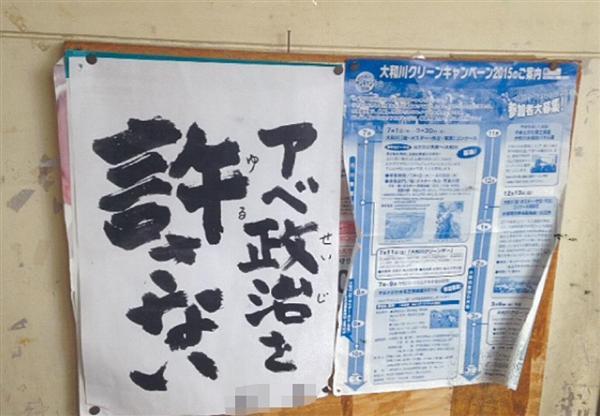 【浪速風】またも「アベ政治を許さない」(5月11日) - 産経WEST