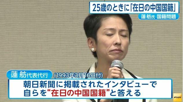 国籍不明の蓮舫さん「日本の総理大臣になってやってもいい」「日本人全員が立ち止まる政治家というのは私しかいない」:ハムスター速報