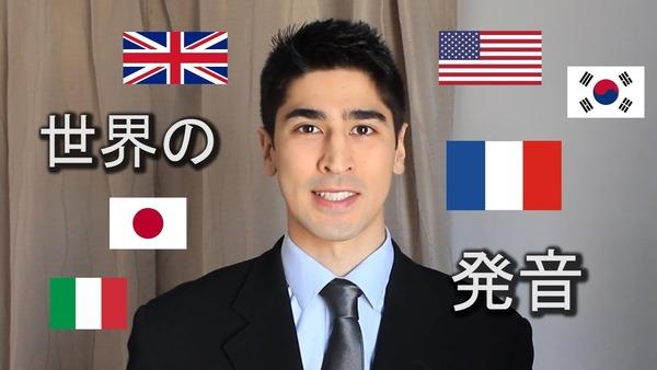 海外反応! I LOVE JAPAN  : 日本語で各国の言語を再現する外国人が凄いと話題に!