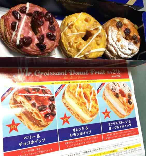 ミスドの「ミスタークロワッサンドーナツ」が復活、新フレーバー3種が全国で発売