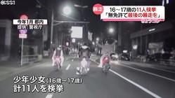 「無免許で最後の暴走をしよう」集団暴走した少年少女11人を検挙
