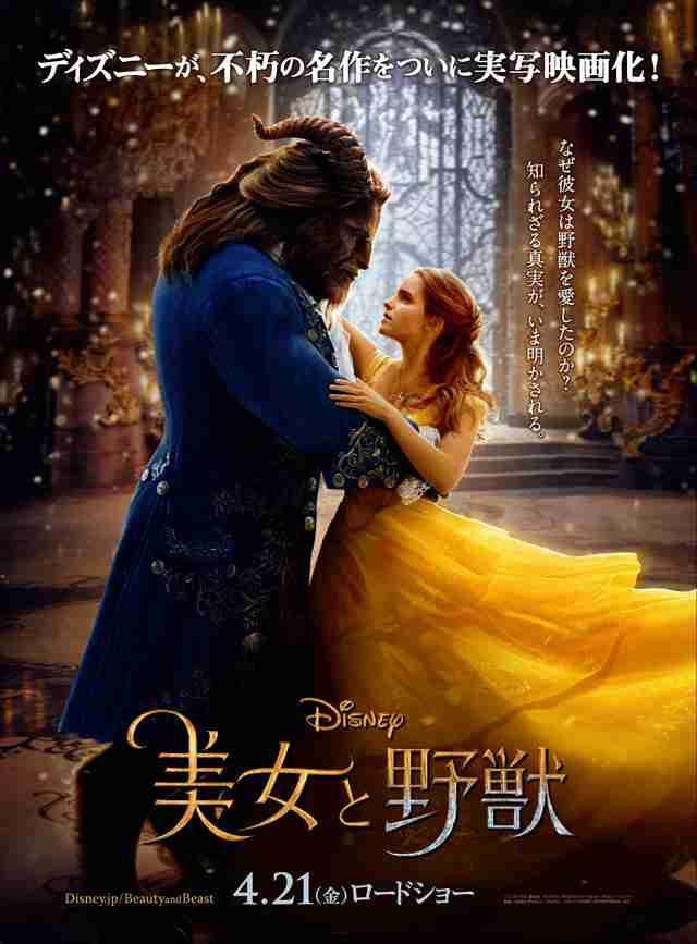 『美女と野獣』3週連続1位 17日間で興収66億円突破