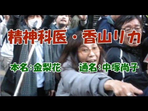 【替え歌】火病の香山リカ【歌ってみた】 - YouTube