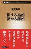 藤沢数希さんの「損する結婚 儲かる離婚」は「離婚の教科書」として読むと、とても有用な情報が散りばめられてる。 - 俺の遺言を聴いてほしい
