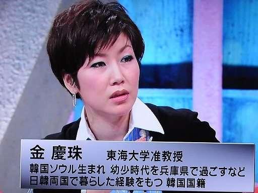 東海大学准教授の金慶珠氏が日本人男性の容姿について持論を展開「美女は韓国、イケメンは日本」