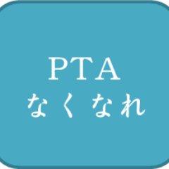 不倫に横領、個人情報流出も…PTA会長が起こした不祥事