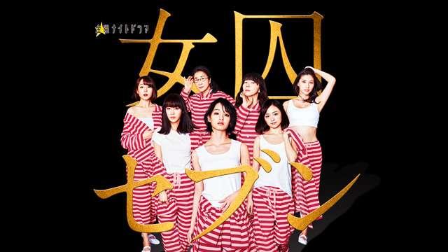【実況・感想】女囚セブン #4