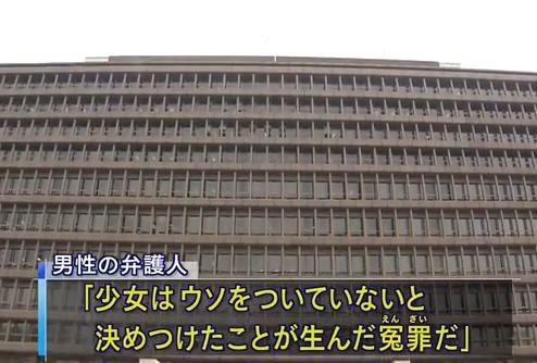 冤罪で一貫して無罪主張の男性、大阪地裁「14歳少女が被害をでっちあげるとは考えにくいから懲役12年」→被害少女と目撃者「供述は嘘だった」 医師「被害痕跡ナシ」→服役6年目で無罪に : にわか日報