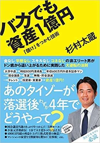杉村太蔵、赤坂に5億弱マンション購入「普通の2LDK」…株で大儲け