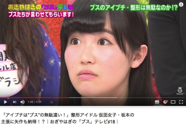 30万円で二重まぶたに整形 仮面女子・坂本舞菜が「アイプチはブスの無駄遣い」 – しらべぇ | 気になるアレを大調査ニュース!