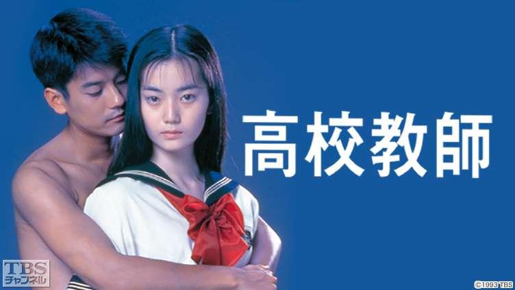 映画「高校教師」|映画|TBS CS[TBSチャンネル]