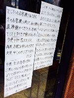 【速報】韓国人に「ファッキン・コリアン」発言で炎上したラーメン店が休業に 店主は「日本人として謝罪したい」とまで 「客の発言なのに何故」の声 | 保守速報